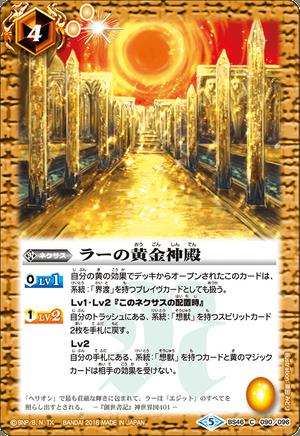 Ra gold