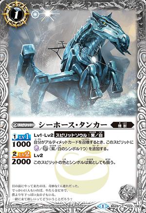 Seahorse-Tanker