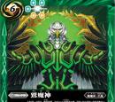 Eagle Demon-God