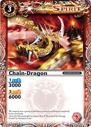 Chain-dragon2