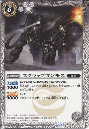 Scrapmammoth1