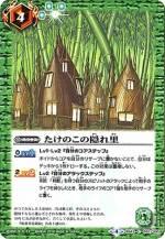 Bambooshoot village