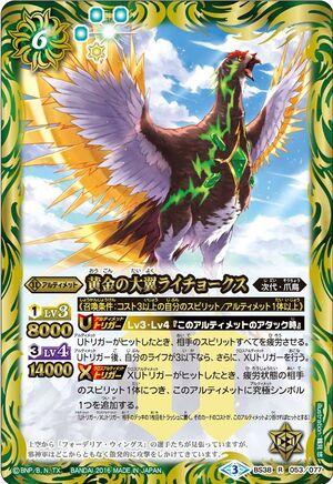 The GoldGreatWings Raichokusu