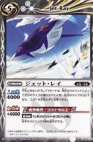 Jet-Ray