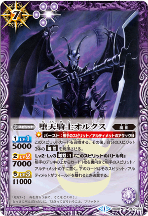 The FallenKnight Orcus