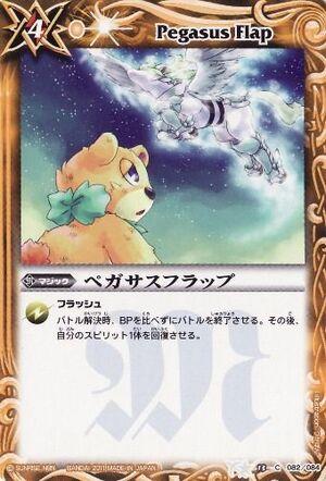 Pegasus Flap