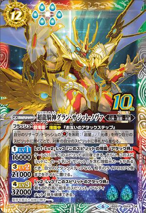 BS51-10thX04