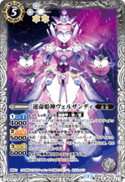 The FatePrincessDeity Verthandi