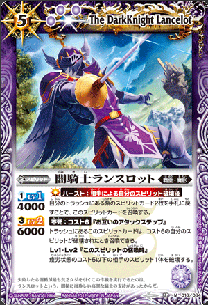 The DarkKnight Lancelot