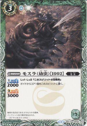 Mothra(LarvaForm)(2004)001