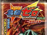 Saikyo Ginga Ultimate Zero Battle Spirits Wafers ~Hurricane King~