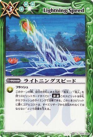 Lightningspeed2