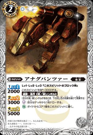 Anagpanzer1
