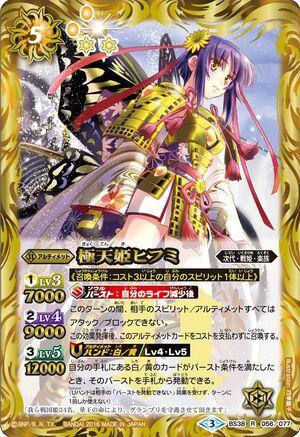 The UltimateSky Princess Hifumi