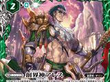 The Grandwalker Ares