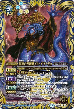 The Hellsea FourDemonLord Il-Imarjo