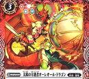 The SunGuardian Aureole-Dragon