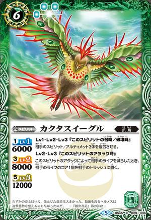 Cucktus eagl