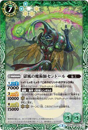 The Hellwind Magician Centaur