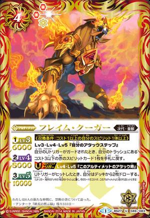 Flame-Cougar