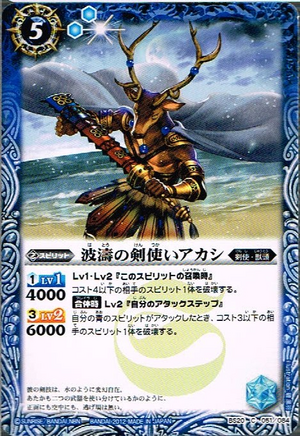 The RoughSeaBladeMaster Akashi