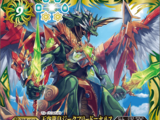 The SkyDragonEmperor Siegfried-Horus