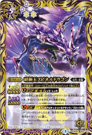 The DarkUltimateSky Spinel Dragon