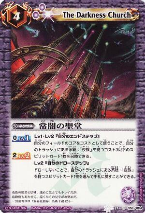 Darknesschurch2