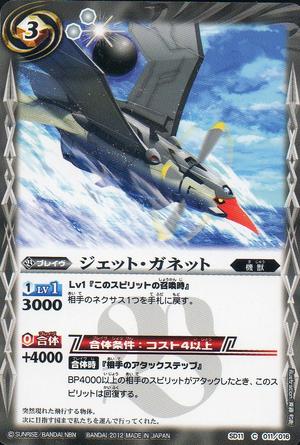 Jet-Gannet