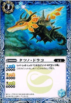 Tatsuno-Draco