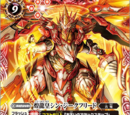 The TwinkleDragonEmperor New-Siegfried