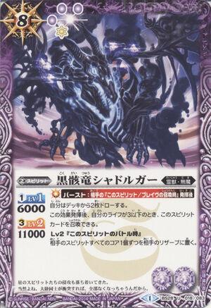 Blackcorpsedragon1