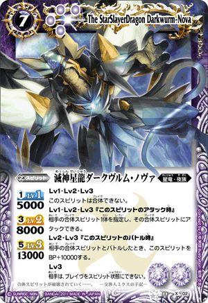 The StarSlayerDragon Darkwurm-Nova