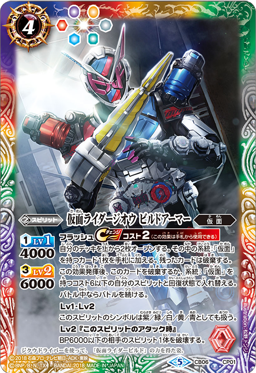 Kamen Rider Zi O Build Armor Battle Spirits Wiki Fandom Powered