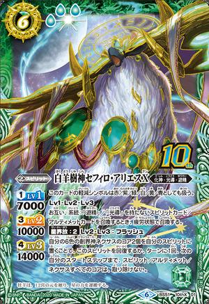 BS51-10thX01