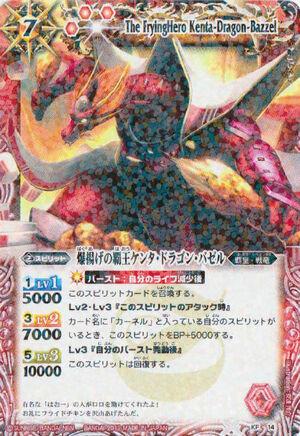 Kenta-dragon-bazzel2