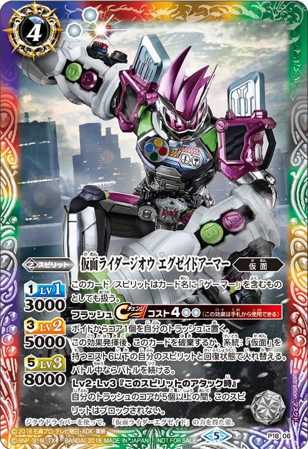 Kamen Rider Zi-O Ex-Aid Armor | Battle Spirits Wiki | FANDOM