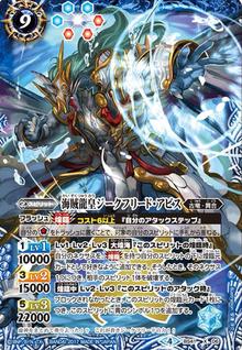 Siegfried-Abyss