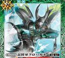 The ShinobiCommander Kurohagane