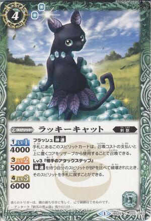 Luckycat1