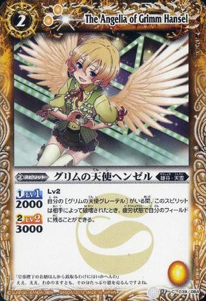 The Angelia of Grimm Hansel
