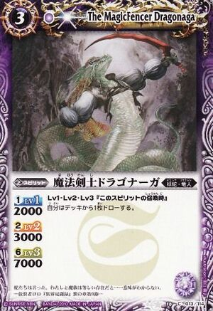 The MagicFencer Dragonaga