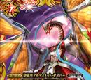 The HolyDragonEmperor Ultimate-Saviour