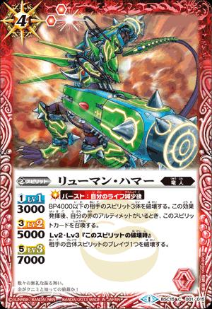 Dragonhammer