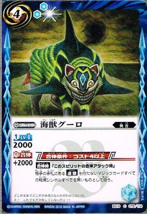The SeaCreature Gulon