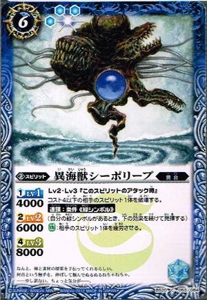The StrangeSeaCreature Shiporeep