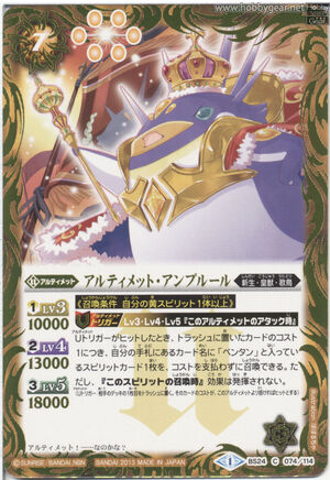 Ultimate-Empereur
