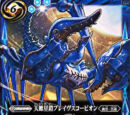 The ScorpioAstralArmored BraveScorpion