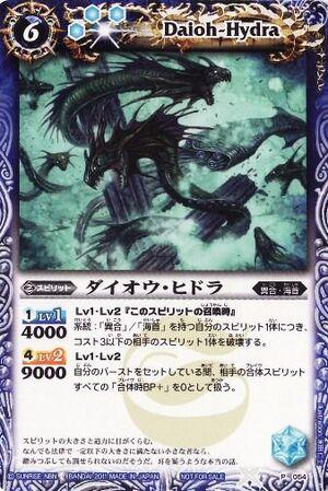 Daioh Hydra