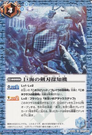 Giantdetector1
